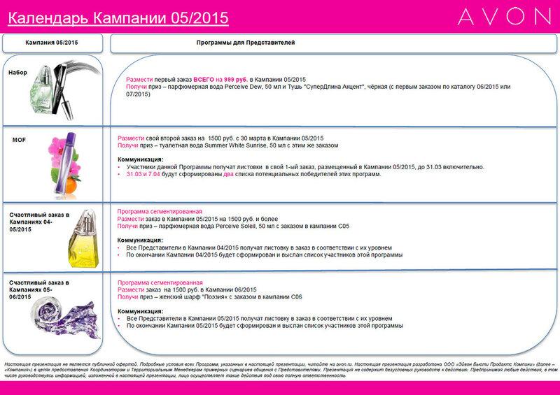 календарь кампании 05 2015