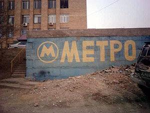 Во Владивостоке железнодорожники обещают… метро до Чуркина