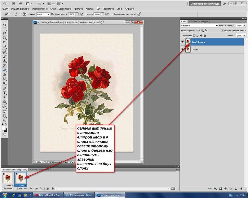 Урок от NATALI:Небольшие подсказки выделения объекта для плавной анимации