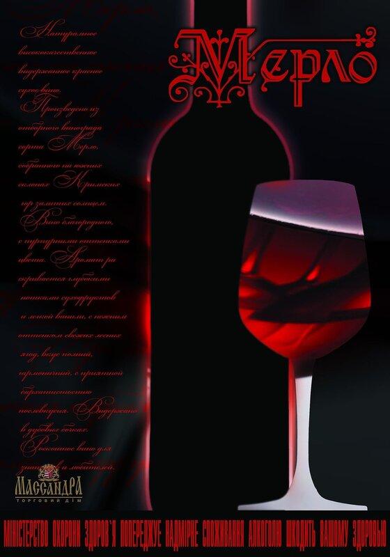 Курсовая Разработка бренда вина Мерло для ЗАТ ТД Массандра  Курсовая Разработка бренда вина Мерло для ЗАТ ТД Массандра О дивный новый мир