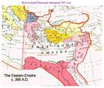 Восточная Римская империя, 395 г..jpg