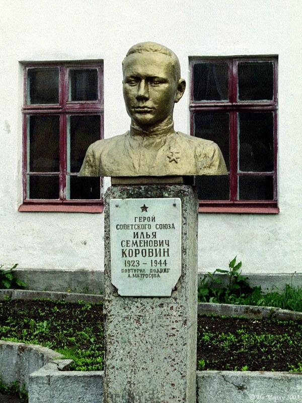 Герой Советского Союза Илья Коровин. Памятник в Вичуге