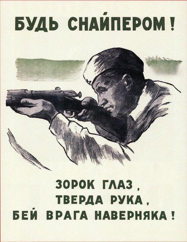 «Красная звезда», 20 ноября 1942 года, советские снайперы, убей немца