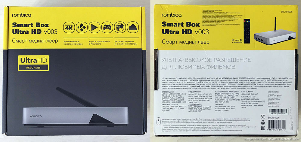 Rombica Smart Box Ultra HD v003