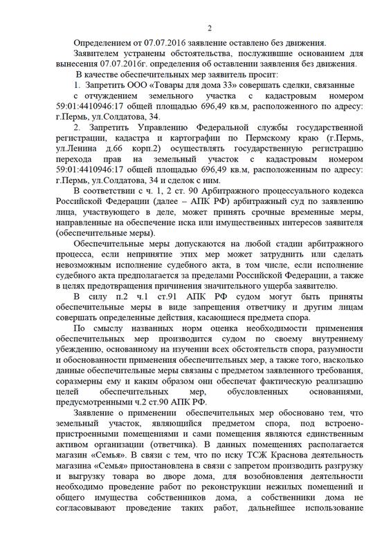 Определение о наложении обеспечительных мер на земельный участок под магазином Семья на Солдатова 34 2.png