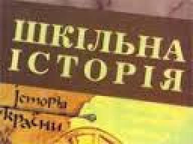 Старшеклассники будут учить историю Украины по новым программам с 1 сентября