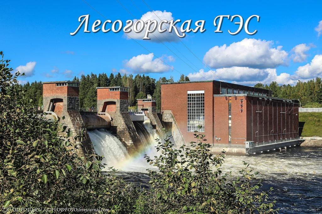 Лесогорская ГЭС.jpg