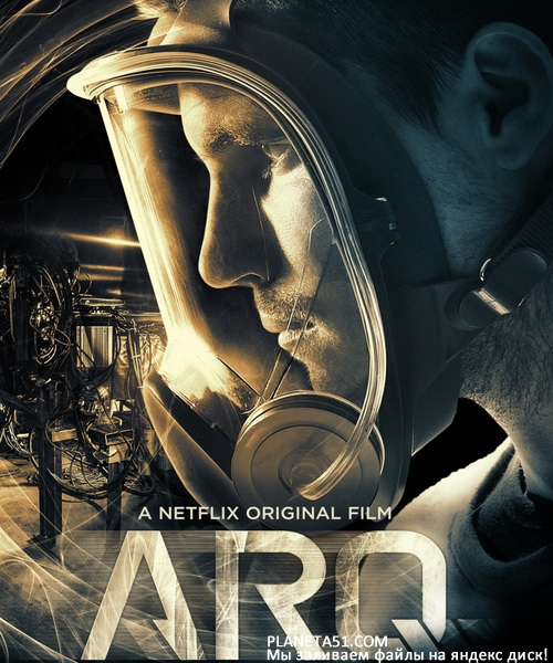 Арка / ARQ (2016/WEB-DL/WEB-DLRip)