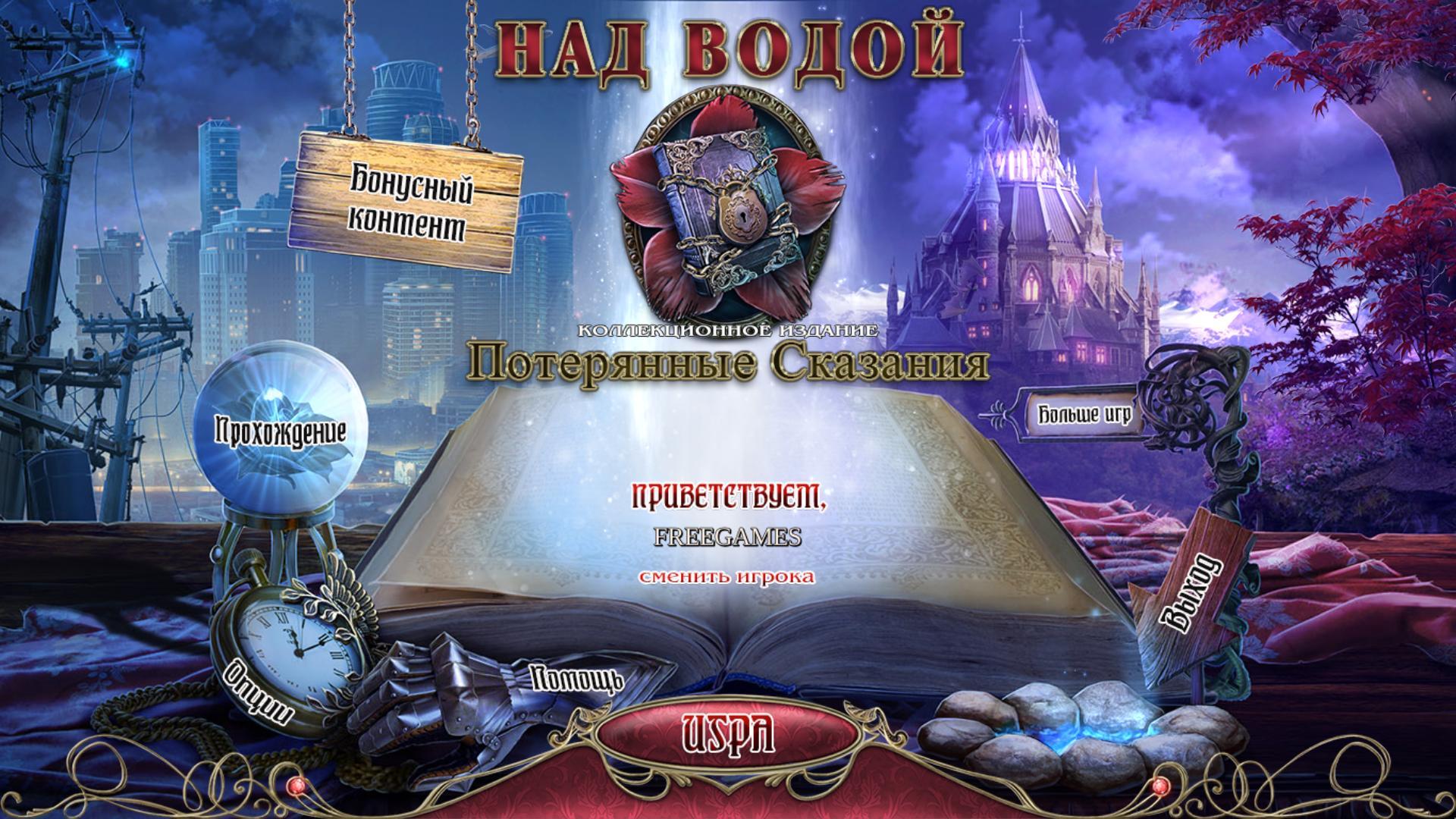 Над водой 9: Потерянные Сказания. Коллекционное издание | Surface 9: Lost Tales CE (Rus)