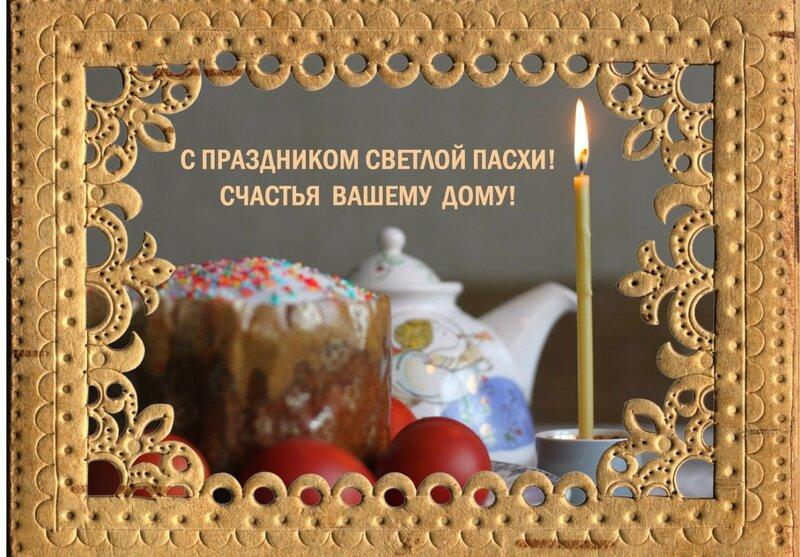 Пасхальные открытки фото скачать бесплатно на русском