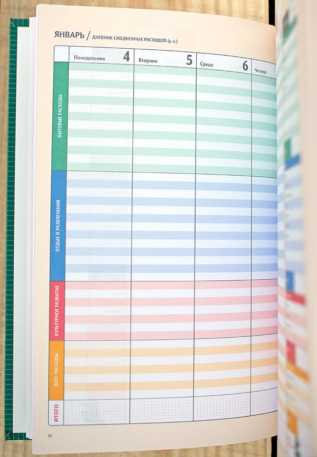 kakebo-японская-система-ведения-бюджета-отзыв8.jpg