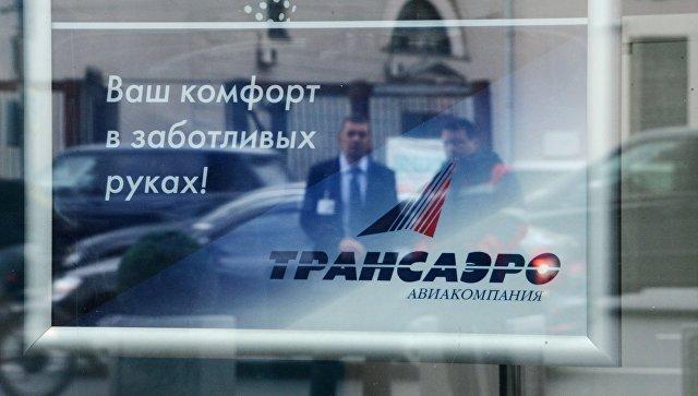 Авиакомпания «Трансаэро» навсе 100% погасила долги по зарплате перед сотрудниками