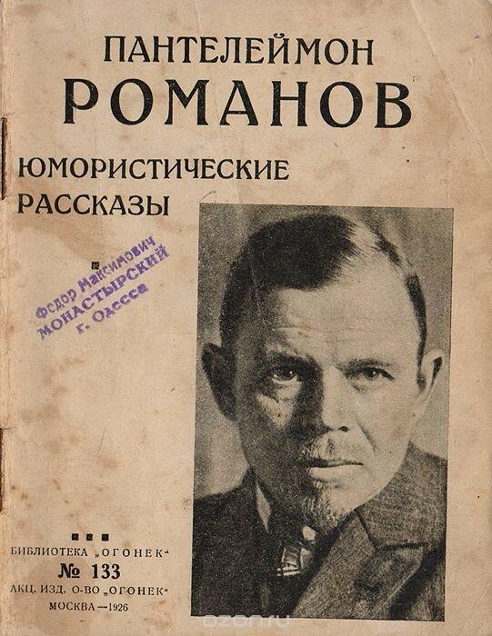 Пантелеймон романов - детство / классика / 1989 / евгений терновский
