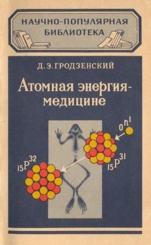 Аудиокнига Атомная энергия - медицине - Гродзенский Д.Э.