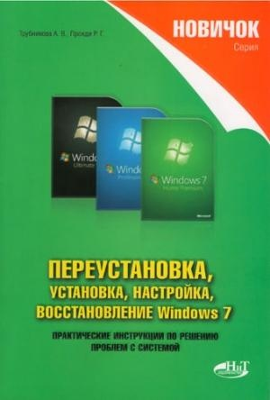 Аудиокнига Переустановка, установка, настройка, восстановление Windows 7 - Трубникова А.В., Прокди Р.Г.