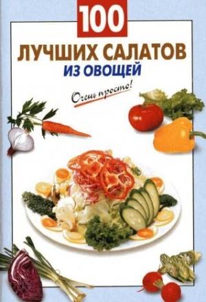 Аудиокнига 100 лучших салатов из овощей - Выдревич Г.С.