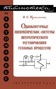 Серия: Библиотека по автоматике - Страница 4 0_149495_b00e2db3_orig