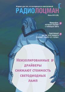 Журнал: РадиоЛоцман - Страница 2 0_13d465_f5e4f327_M
