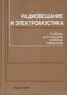 Аудиокнига Радиовещание и электроакустика - Выходец А.В., Гитлиц М.В., Ковалгин Ю.А., Никонов А.В., Однолько В.В.