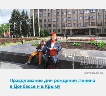 20160427_12-17-Дерусификация и декоммунизация Украины – первый год, полет корявый-pic5-Празднование дня рождения Ленина