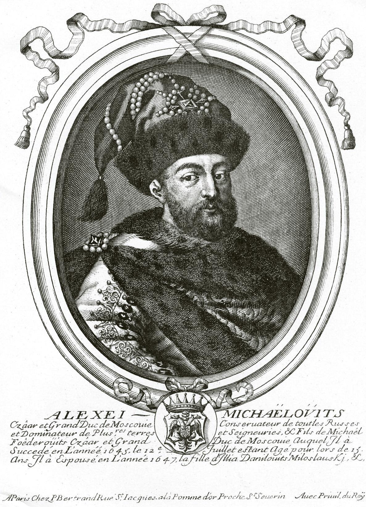 85. Поясной портрет Царя Алексея Михайловича