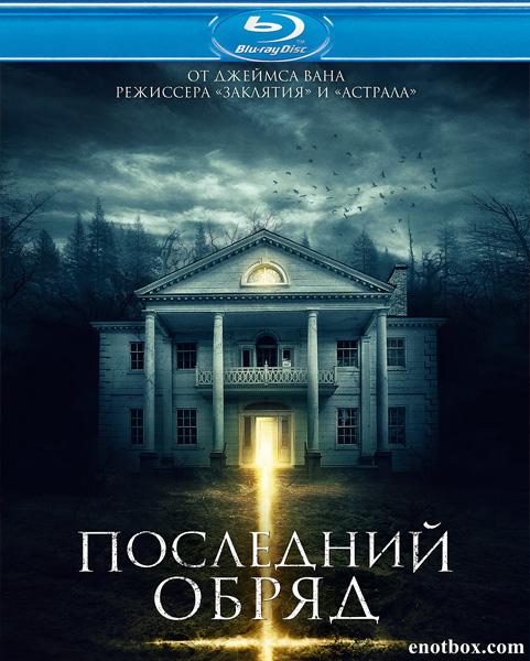 Последний обряд / Дом страха / Demonic (2015/BDRip/HDRip)