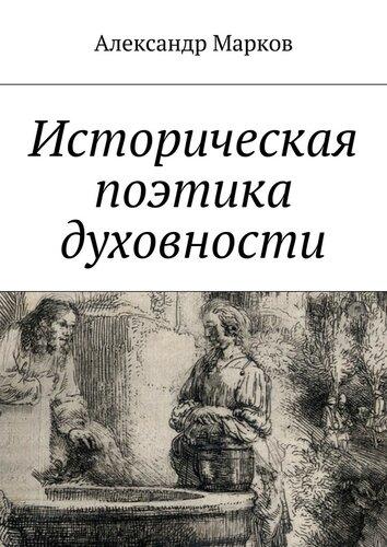 Марков_Историческая поэтика.jpg