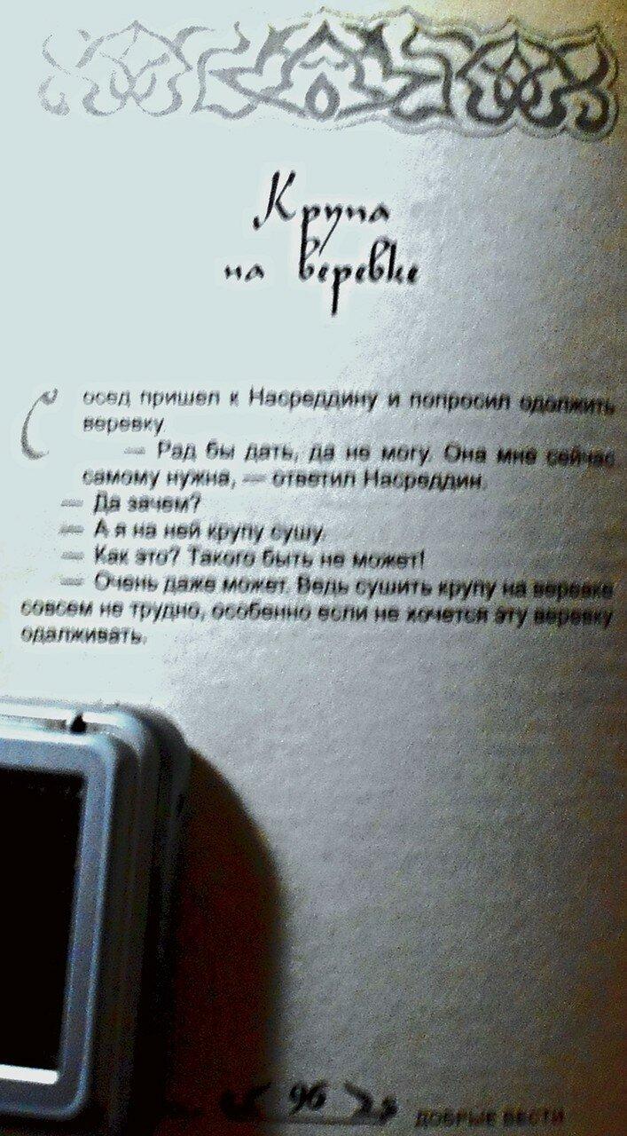Если ты не ОСЁЛ, или как узнать СУФИЯ (84).JPG