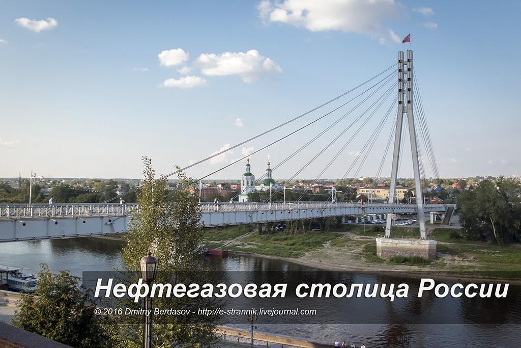 Нефтегазовая столица России