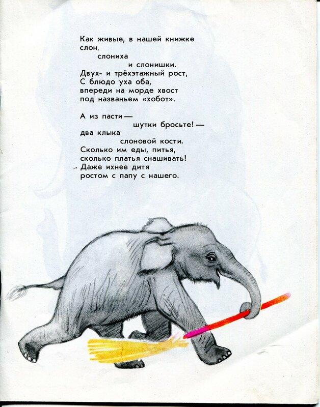 Маяковский - Что ни страница 009.jpg