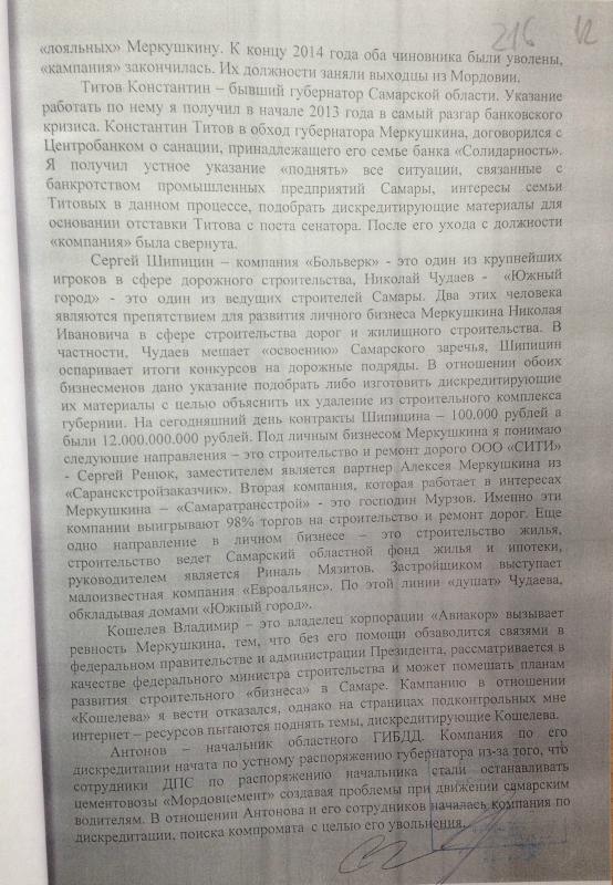 4 (31) Шипицин Кошелев Антонов Титов.jpg