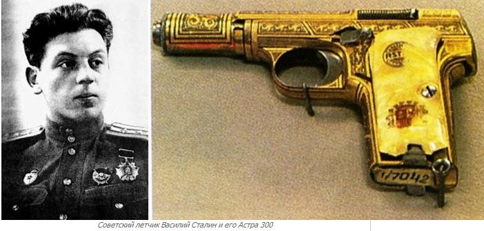 Испанский пистолет Астра М.300 Люкс, принадлежавший Василию Сталину.png