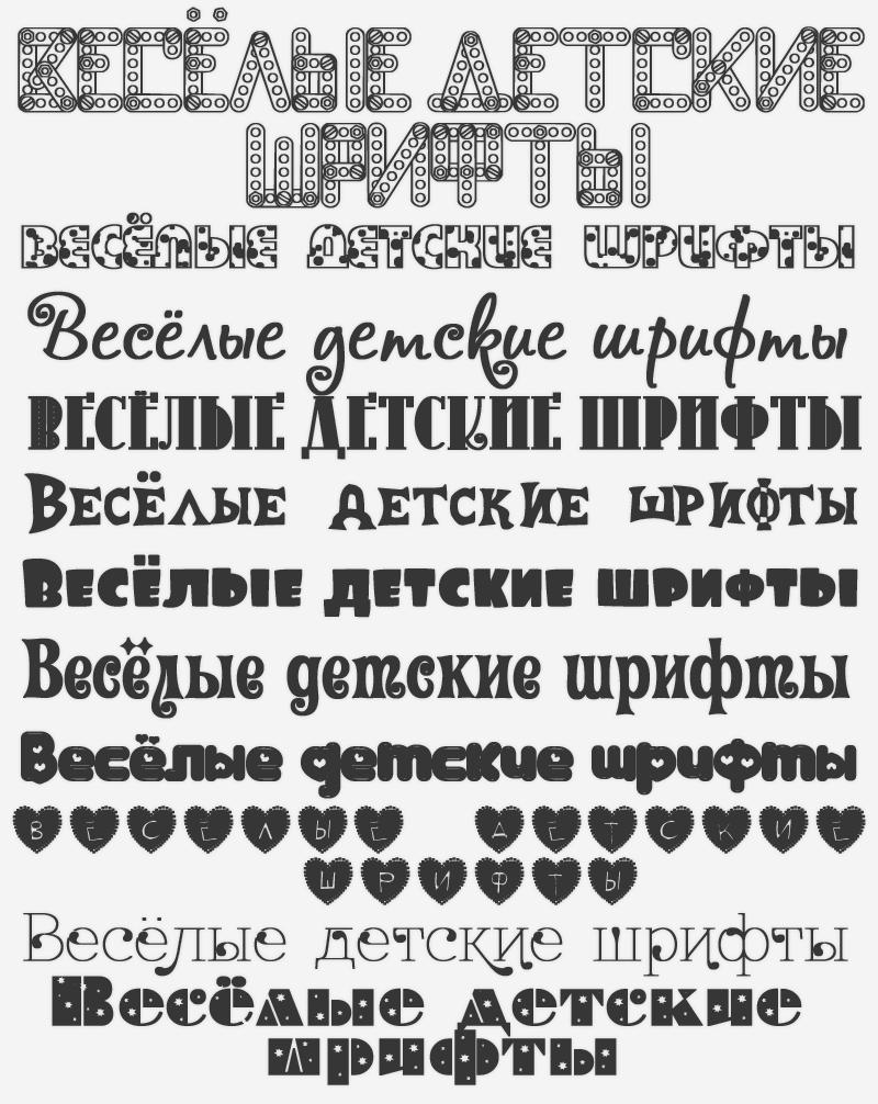 весёлые русские детские шрифты