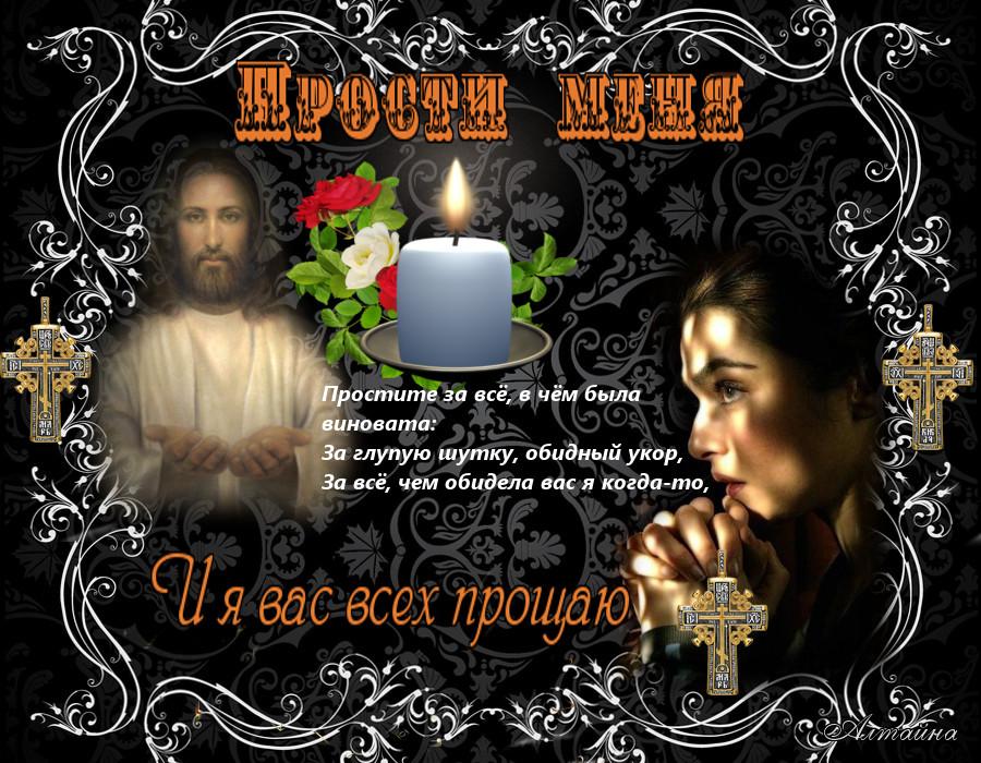 прощенное воскресение, Алтайна.jpg