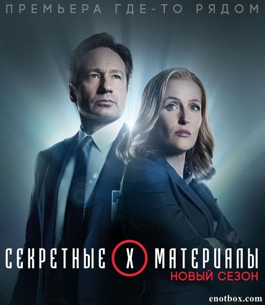 Секретные материалы / The X-Files - Полный 10 сезон [2016, WEB-DLRip | WEB-DL 1080p] (ТВ-3 | LostFilm | Кравец | ColdFilm)