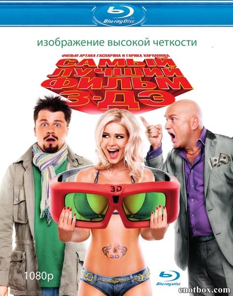 Самый лучший фильм 3-ДЭ (2011/BDRip/HDRip/3D)