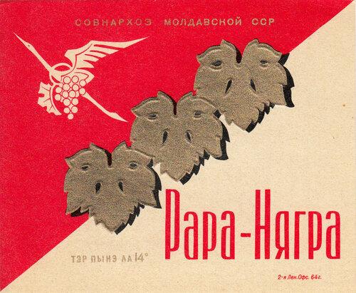 Рара-Нягрэ (Совнархоз МССР 1964).jpg