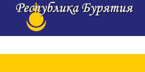 Республика Бурятия.png