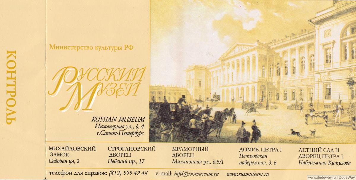 Билеты в русский музей официальный сайт афиша чусового кино