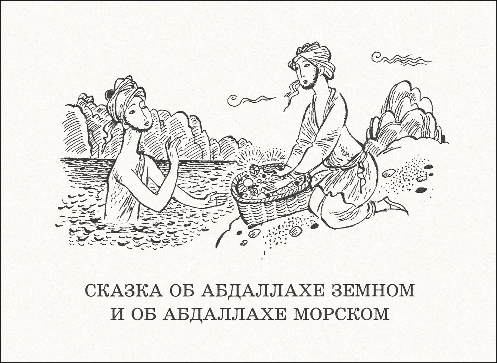 Р. Халилов, Али-баба и сорок разбойников