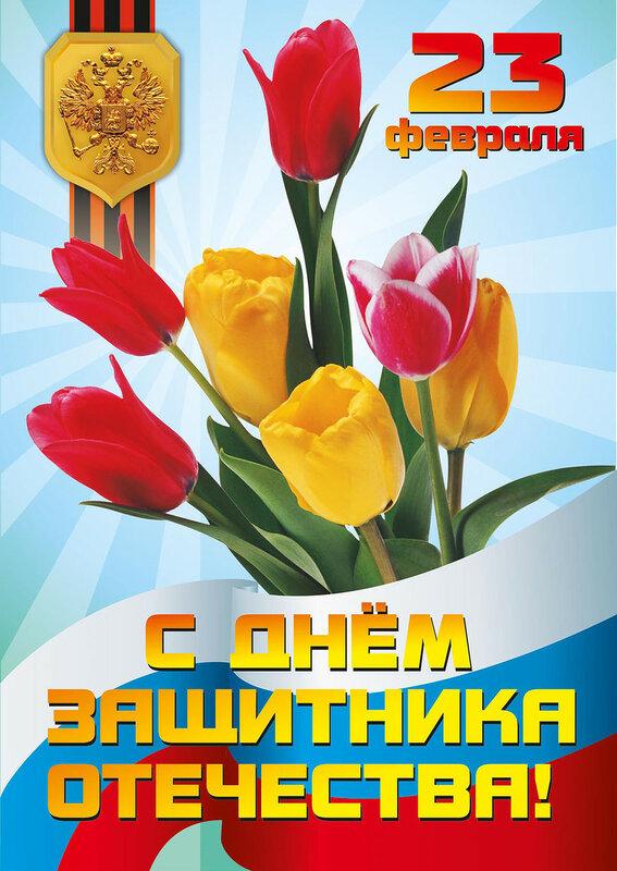 С Днём защитника Отечества 23 февраля