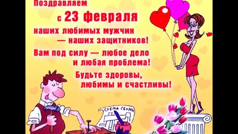 Поздравления для коллег на 14 февраля