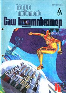 Журнал: Радиолюбитель. Ваш компьютер - Страница 2 0_133a2a_cb1c53f1_M