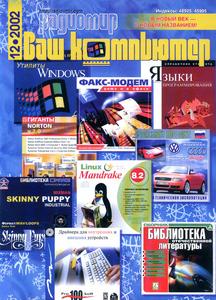 Журнал: Радиолюбитель. Ваш компьютер - Страница 4 0_135d71_a841a5d6_M