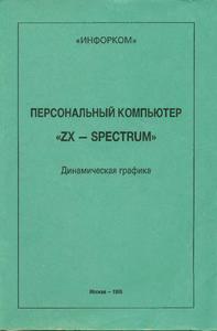 Литература по ПЭВМ ZX-Spectrum - Страница 2 0_138bba_1c7fd297_M