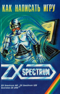 Литература по ПЭВМ ZX-Spectrum - Страница 2 0_138ca6_7a4d1e7c_M