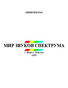 Литература по ПЭВМ ZX-Spectrum - Страница 2 0_138cf6_56aafd9b_M