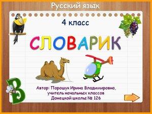 1СЛОВАРИК НА БУКВУ В 4 класс Порошук.jpg