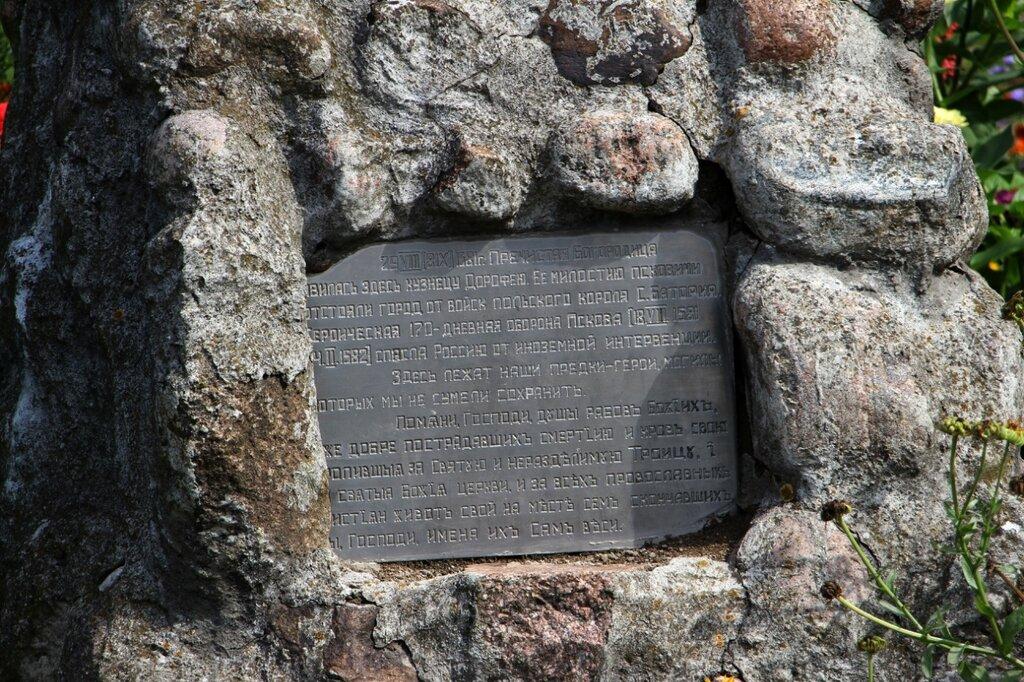 Южный крест на месте явления Божьей Матери, Псков