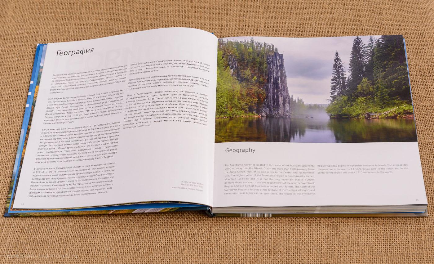 4. Скалы на реке Ивдель. Фотограф: Алексей Базуев.